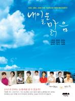 내일은 맑음  (KBS, MBC, SBS 대표 기상캐스터 9명의 환경 에세이)