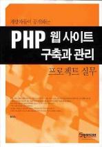 PHP 웹사이트 구축과 관리 프로젝트 실무(개발자들이 공개하는)
