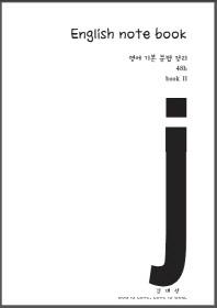 English note book. 2: 영어 기본 문법 정리(스프링)