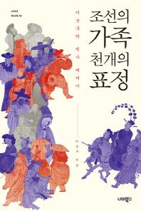 조선의 가족 천 개의 표정(너머의 역사책 5)