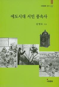 에도시대 서민 풍속사(시와문화 신서 2)