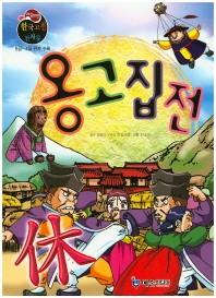 옹고집전(야심만만 한국고전 천자문 9)