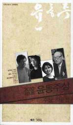 윤동주상 수상 작품집(2010 제5회)