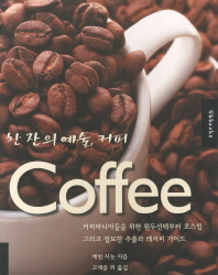 한 잔의 예술 커피