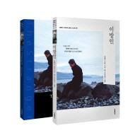 이방인(한글판 영문판)(더클래식 세계문학 컬렉션 미니북 9)(전2권)