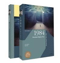 1984(한글판 영문판)