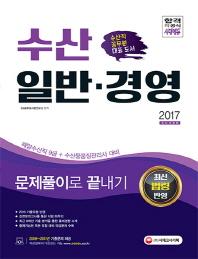 수산 일반 경영 문제풀이로 끝내기(2017)(개정판 2판)