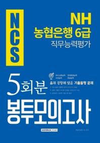 NH농협은행 6급 직무능력평가 봉투모의고사(5회분)(2019 하반기)(NCS)