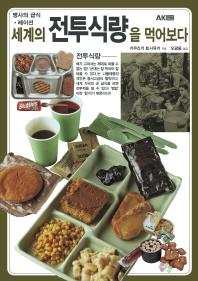 세계의 전투식량을 먹어보다(AK Trivia Book(에이케이 트리비아 북))