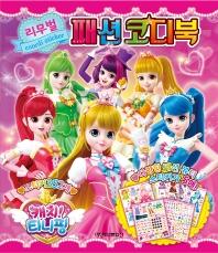 캐치 티니핑 리무벌 패션코디북