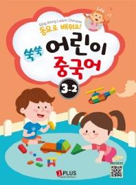 쑥쑥 어린이 중국어 3단계. 2(동요로 배워요!)(CD1장포함)(쑥쑥 어린이 중국어 시리즈)