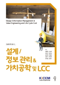 설계 정보 관리 가치공학 및 LCC(건설관리학 총서 2)