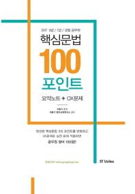 핵심문법 100 포인트 요약노트 + OX문제(2017)(공단기)