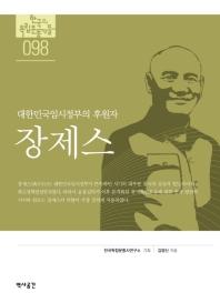 장제스(한국의독립운동가들 98)(한국의독립운동가들 98)