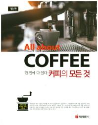 커피의 모든것(한 권에 다 있다)(개정판)