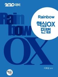 핵심OX 민법(2020)(Rainbow)