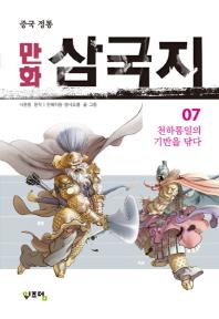 만화 삼국지. 7
