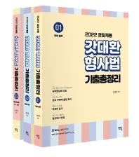 2022 갓대환 형사법 기출총정리(2판)(전3권)