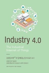 산업인터넷(IIOT)과 함께하는 인더스트리 4.0