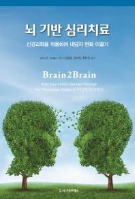 뇌 기반 심리치료