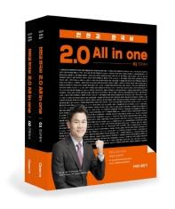 전한길 한국사 2.0 AII in one(2020)