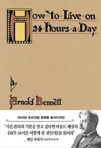 하루 24시간 어떻게 살 것인가(초판본)(1910년 오리지널 초판본 표지디자인)(양장본 HardCover)