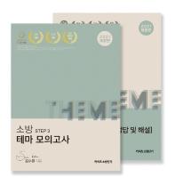 김수환 소방영어 테마 모의고사 Step 3(2021)(전2권)