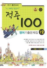 영어 중2-1 중간고사 기출문제집(YMB 박준언)(2014)