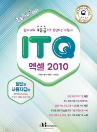 ITQ 엑셀 2010(자동채점 프로그램 제공)