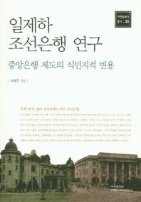일제하 조선은행 연구(아연동북아 총서 35)