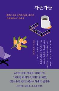 자존가들(김지수의 인터스텔라 시리즈)