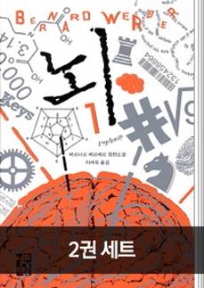 [10%▼] 뇌 세트(전2권)