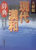 現代漢和辭典