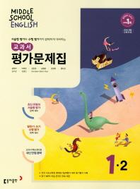 중학 영어 1-2 교과서 평가문제집(윤정미 외)(2018)