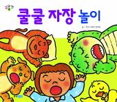 쿨쿨자장놀이(개정판)(아기놀이책 5)