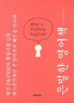 은밀한 영어책