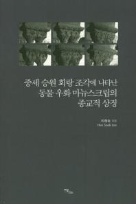 중세 승원 회랑 조각에 나타난 동물 우화 마뉴스크립의 종교적 상징