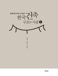 문화재수리보수기술자 한국건축구조와 시공. 2(반양장)