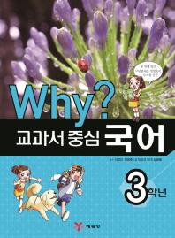 Why? 교과서 중심: 국어 3학년