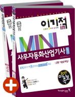 사무자동화산업기사 필기(이기적 IN)(2011)(미니족보)