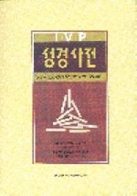 성경사전(IVP)