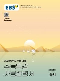 고등 국어영역 독서(2021)(2022 수능대비)(EBS 수능특강 사용설명서)