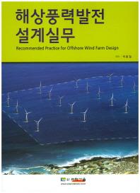 해상풍력발전 설계실무