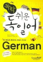독학 쉬운 독일어(개정판)