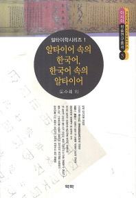 알타이어 속의 한국어, 한국어 속의 알타이어(아시아 학술연구총서 5)(양장본 HardCover)