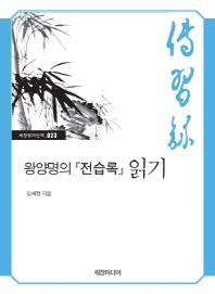 왕양명의 전습록 읽기(세창명저산책 23)