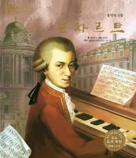 모차르트(세계 인물 이야기 마에스트로(Maestro) 9)(양장본 HardCover)
