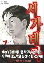 시가테라 1 -6완결 /후루야 미노루-개인소장용