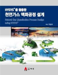 천연가스 액화공정 설계(HYSYS를 활용한)