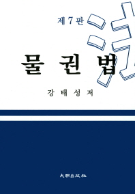 물권법(7판)(양장본 HardCover)